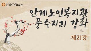 의성군 안계노인복지관 풍수지리교실 21강 「길일吉日과 풍수風水」