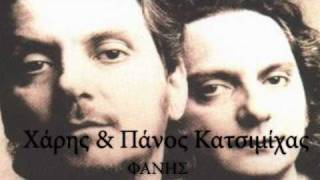 Χάρης & Πάνος Κατσιμίχας ~ ΦΑΝΗΣ