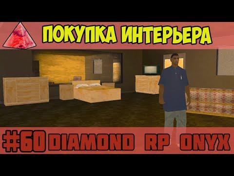 Diamond RP Onyx [#60] Покупка интерьера [SAMP]