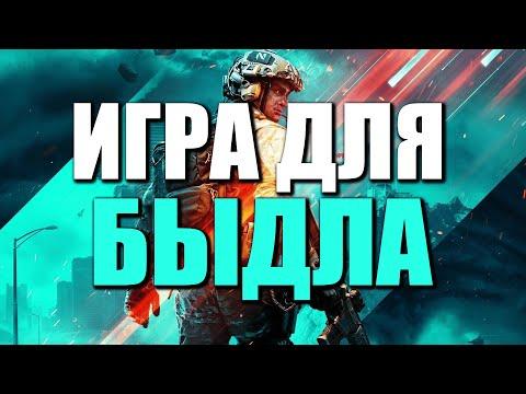 Battlefield 2042 ВОНЯЕТ ГОВНОМ... | Треш обзор Battlefield 2042 Хайпер