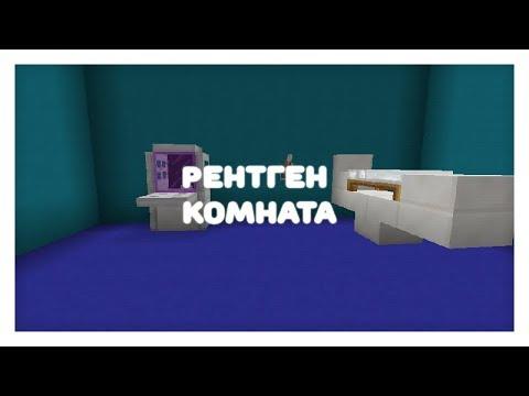 видео: Декорации майнкрафт пе 1.2 (Рентген комната)