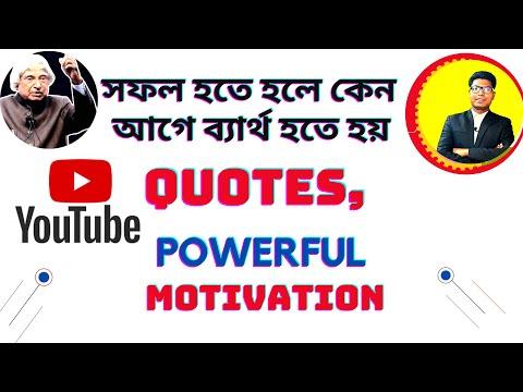 মানুষ success বা Fail কেন হয় | Powerful motivational quotes in Bangala | @sanjib bd