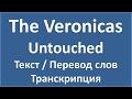 The Veronicas Untouched текст перевод и транскрипция слов mp3