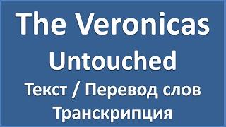 The Veronicas - Untouched (текст, перевод и транскрипция слов)(, 2016-09-16T16:21:25.000Z)