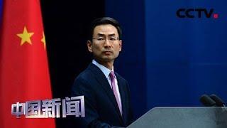 [中国新闻] 中国外交部敦促美方停止对中国特定企业的无理打压 | CCTV中文国际