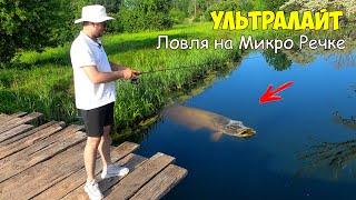 Ультралайт рыбалка на Микро речке КАК ЛОВИТЬ ОКУНЯ ЛЕТОМ на ОТВОДНОЙ ПОВОДОК