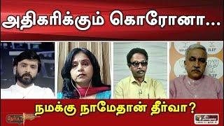 Nerpada Pesu – Puthiya Thalaimurai tv Show