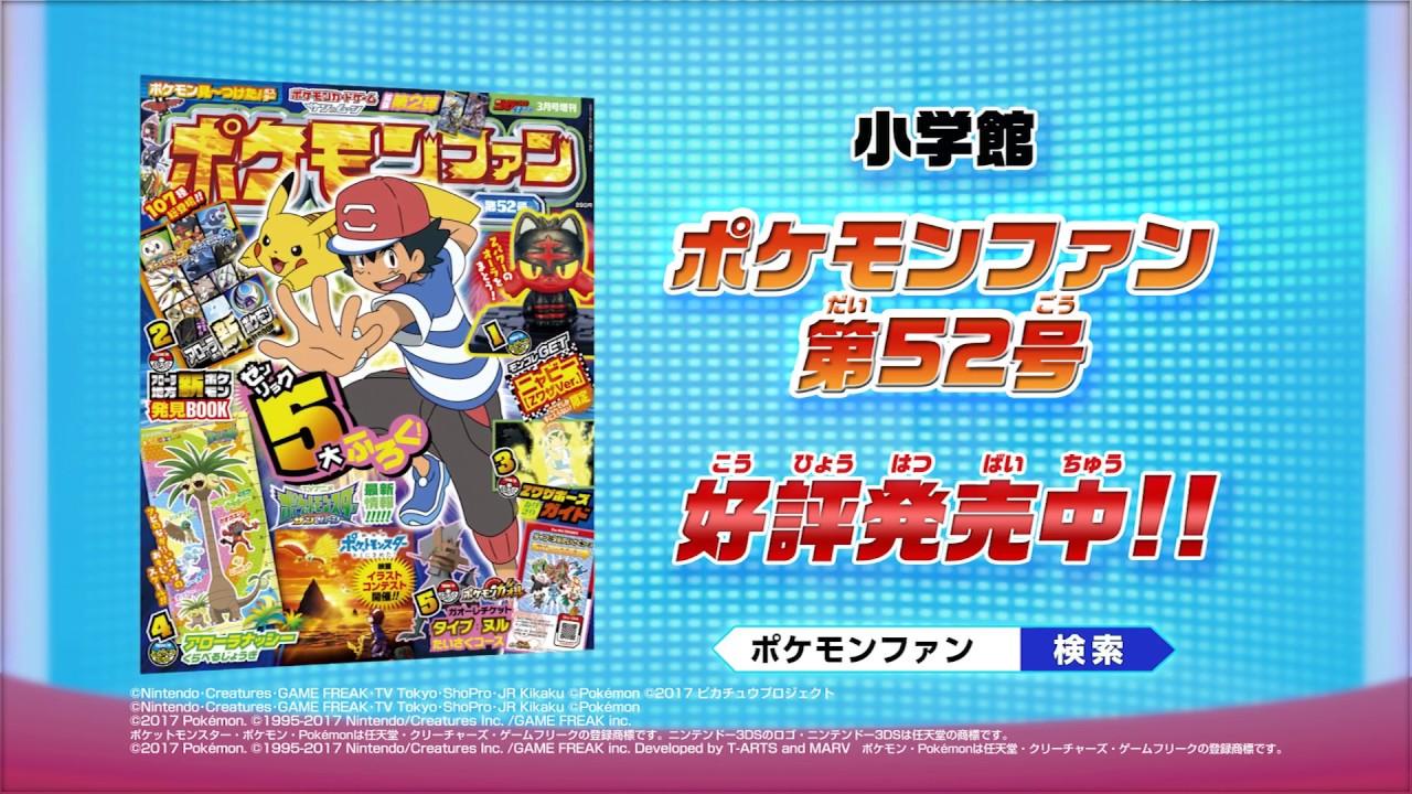 ポケモンファン 52号テレビcm 30秒 - youtube