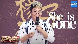 [ CLIP ] 杨子杰《She Is Gone》《梦想的声音》第5期 20161202 /浙江卫视官方HD/
