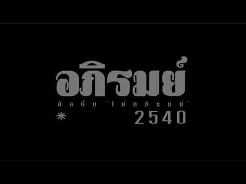 ฟังเพลง - 2540 อภิรมย์ - YouTube