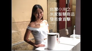 【3cTim哥愛開箱】台灣小米mi之米家智慧商品發表會現場直擊