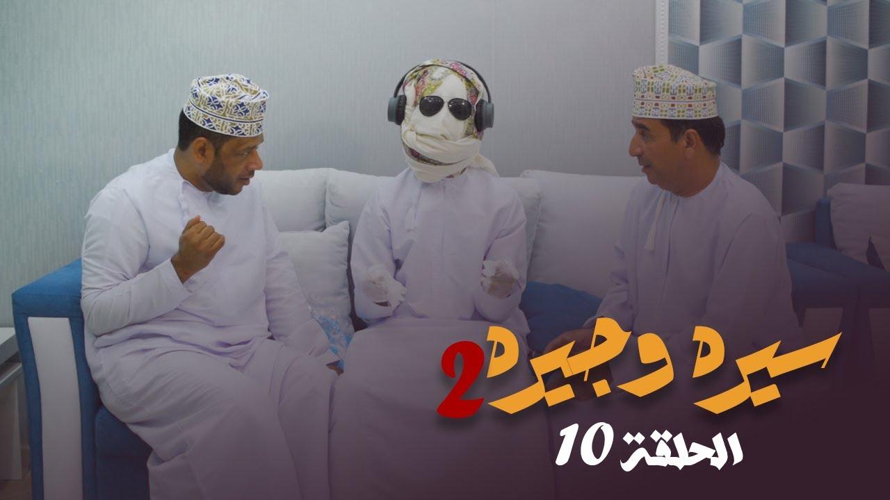سيره وجيره - الحلقة 10