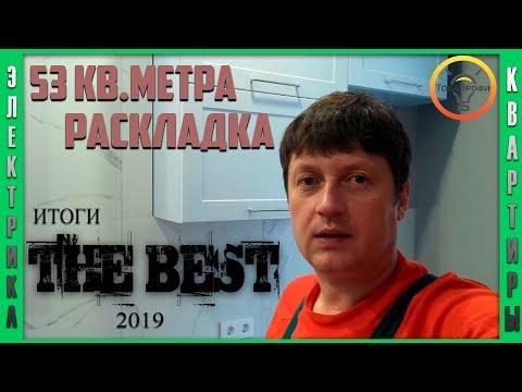 Электрика квартиры | Двушка цена | Лучшее 2019 | Магнитогорск | ТокаПрофи.