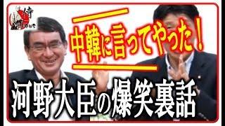 河野太郎 外務大臣🔴中韓・北 外交の裏側を大暴露!河野大臣の爆笑の裏話が面白すぎるww 2017年9月16日 侍News thumbnail