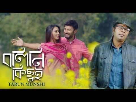 Bolini Kichui | Tarun Munshi | Manoj Kumar | Zahara Mitu | Bangla new song 2018