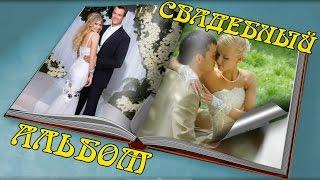 Красивый Свадебный Альбом  Фото видео альбомы на заказ