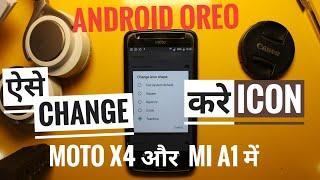 Moto X4 & Mi A1 Android Oreo Change  Icon Shape  ( Hindi)