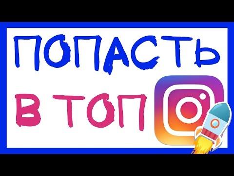 InstaTag - Самые популярные хештеги Инстаграм на русском и