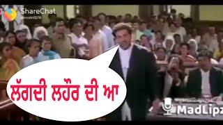 Funny Madlipz video , Funny Punjabi Madlipz, Lagdi Lahore Di a , Sunny Deol Madlipz