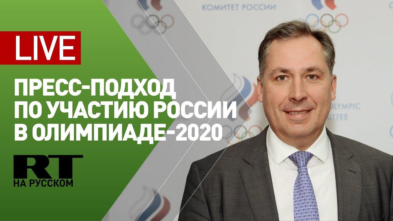 Пресс-подход по итогам Олимпийского собрания об участии России в Играх-2020 в Токио
