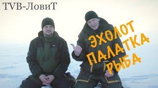 Зимняя рыбалка с палаткой, эхолотом и к...