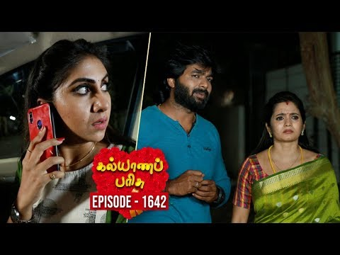 Kalyana Parisu Tamil Serial Latest Full Episode 1642 Telecasted on 26 July 2019 in Sun TV. Kalyana Parisu ft. Arnav, Srithika, Sathya Priya, Vanitha Krishna Chandiran, Androos Jessudas, Metti Oli Shanthi, Issac varkees, Mona Bethra, Karthick Harshitha, Birla Bose, Kavya Varshini in lead roles. Directed by P Selvam, Produced by Vision Time. Subscribe for the latest Episodes - http://bit.ly/SubscribeVT  Click here to watch :   Kalyana Parisu Episode 1641 https://youtu.be/Wv56djfBB64  Kalyana Parisu Episode 1640 https://youtu.be/Fw4gf6bFhrM  Kalyana Parisu Episode 1639 https://youtu.be/-Knx7sZrrzQ  Kalyana Parisu Episode 1638 https://youtu.be/Vm6Rt_j56Eg  Kalyana Parisu Episode 1637 https://youtu.be/4erNm7MSwgw  Kalyana Parisu Episode 1636 https://youtu.be/VFi-YL-TmwA  Kalyana Parisu Episode 1635 https://youtu.be/8ERadpf7MJk  Kalyana Parisu Episode 1634 https://youtu.be/jV4KObGnE8k  Kalyana Parisu Episode 1633 https://youtu.be/A2nXk-ToGsI  Kalyana Parisu Episode 1632 https://youtu.be/JyLLq7IIxB8   For More Updates:- Like us on - https://www.facebook.com/visiontimeindia Subscribe - http://bit.ly/SubscribeVT