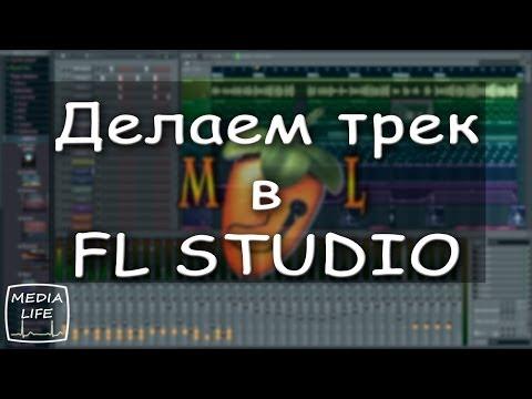 СОЗДАНИЕ МУЗЫКИ В FL STUDIO. Лучшие VST в FL Studio11.