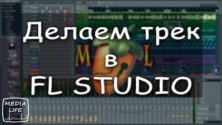СОЗДАНИЕ МУЗЫКИ В FL STUDIO. Лучшие VST в FL Studio11.(В этом уроке мы знакомимся с лучшими плагинами в fl studio и рассматриваем их в работе. Лучшая партнёрская прог..., 2014-05-05T09:54:52.000Z)