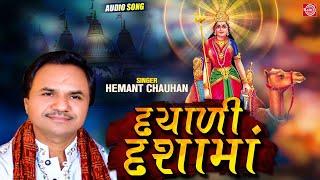 Dayali Dashama - Hemant Chauhan | New Dashama Song | દયાળી દશામાં | @Shree Ram Official