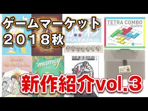 ゲームマーケット2018秋新作紹介vol.3
