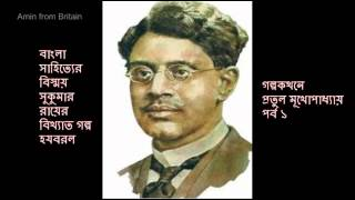 HaJaBaRaLa - Sukumar Ray Part 1 হযবরল - সুকুমার রায় পর্ব ১ Narated by Pratul Mukhopadhyay