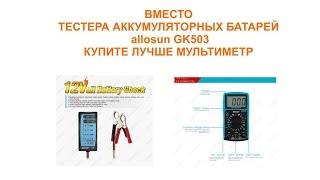 Тестер аккумуляторных батарей allosun GK503. Правдивый обзор.