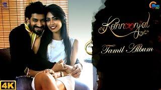 KANNOONJAL - Tamil Album | Sreejith Edavana | Ramya Jayaraj