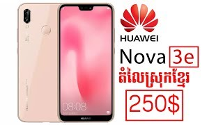 huawei nova 3e review - phone in cambodia -  nova 3e price - khmer shop - nova 3e specs 2018
