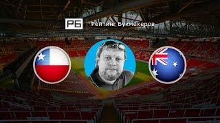 Прогноз Алексея Андронова: Чили – Австралия