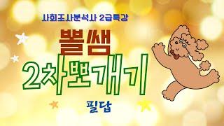 [쪽집게뽈쌤]_사회조사분석사2급_필답_예고영상