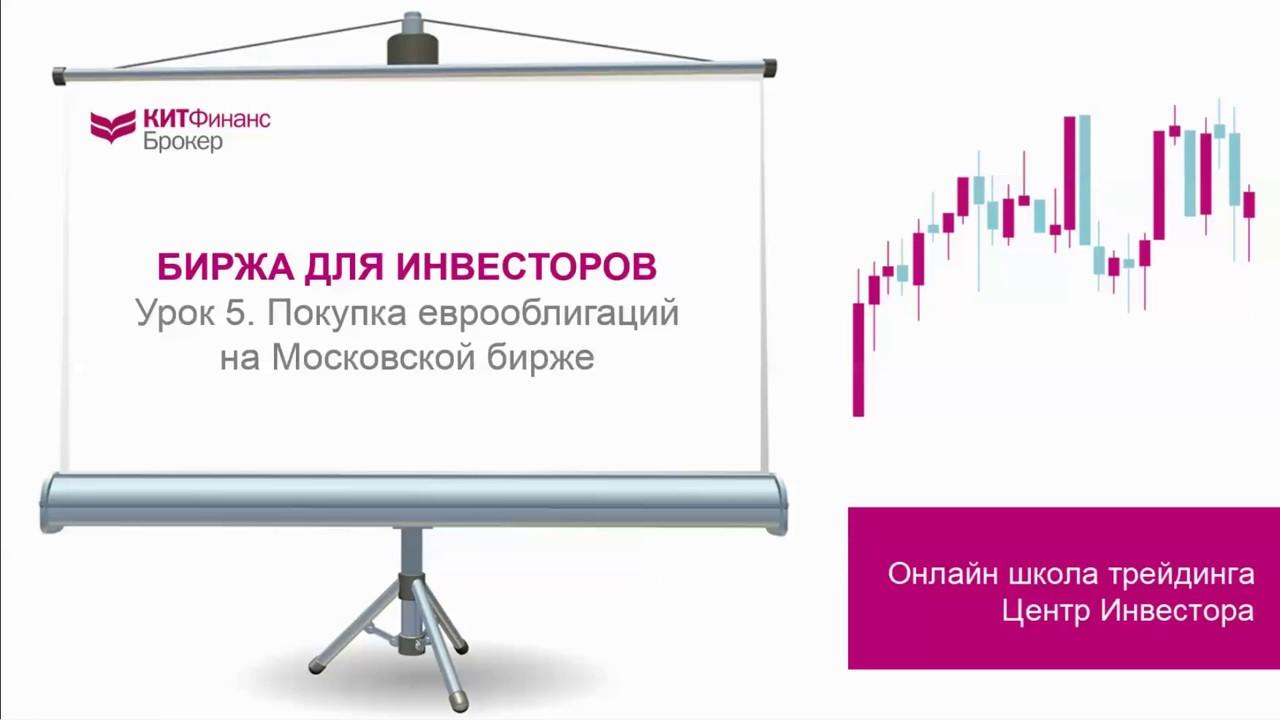Покупка еврооблигаций на Московской бирже