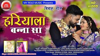 Hariyala Banna Sa / marwadi song / banna banni song / rajasthani song / new dj song / latest songs