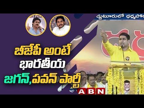 Minister Nara Lokesh Speech At TDP Dharma Porata Deeksha in Proddatur | ABN Telugu