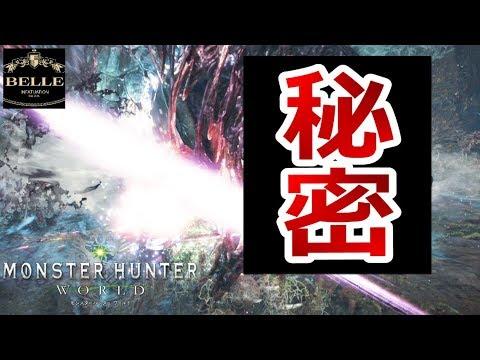 【MHW】ヴァルハザクの秘密、みんな知ってた?「モンスターハンター ワールド」ちょっとおもしろい実況プレイ