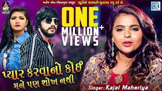 Pyar Karavano Koi Mane Pan Shokh Nathi KAJAL MAHERIYA VIDEO SONG New Gujarati Sad Song