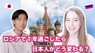 ロシアに1年住んで日本人はどう変わる?ロシア留学を経験した日本人の大学生にインタビュー!