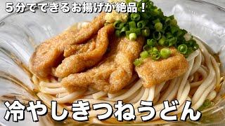 冷やしきつねうどん|Koh Kentetsu Kitchen【料理研究家コウケンテツ公式チャンネル】さんのレシピ書き起こし