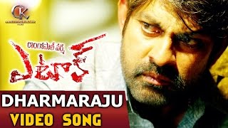 Dharmaraju Odaadani Video Song - RGV