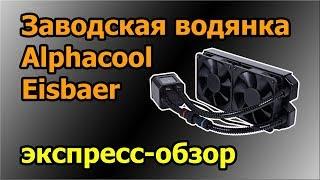 Обзор Alphacool Eisbaer 240 - заводская водянка из кастомных комплектующих!