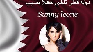 vuclip قطر تلغي حفلا للجالية الهندية بسبب ممثلة اباحية