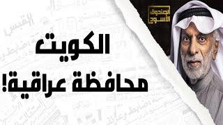 عبدالله النفيسي: الكويت محافظة عراقية!