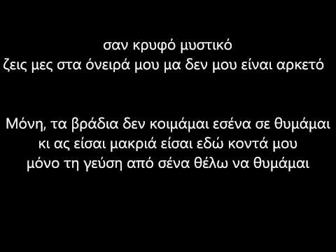 Esena Se Thimamai-christina Salti(lyrics)