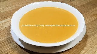 Крем-суп из тыквы, очень вкусный рецепт