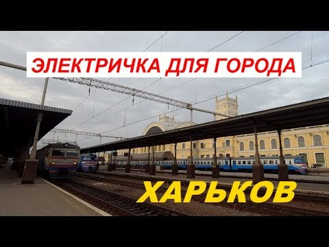 Электричка для города. Харьков.